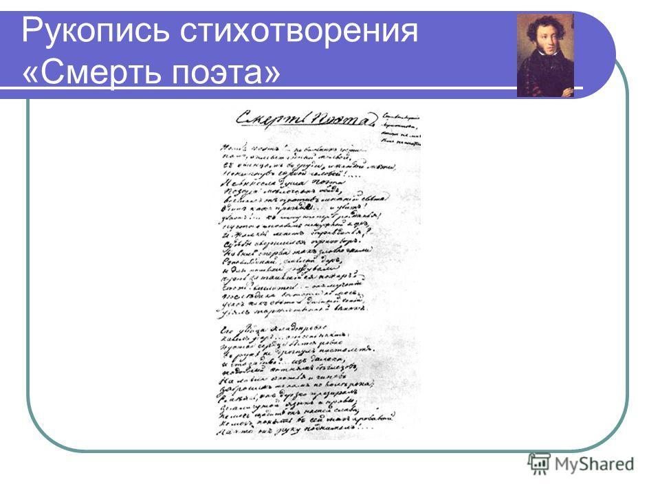 Рукопись стихотворения «Смерть поэта»