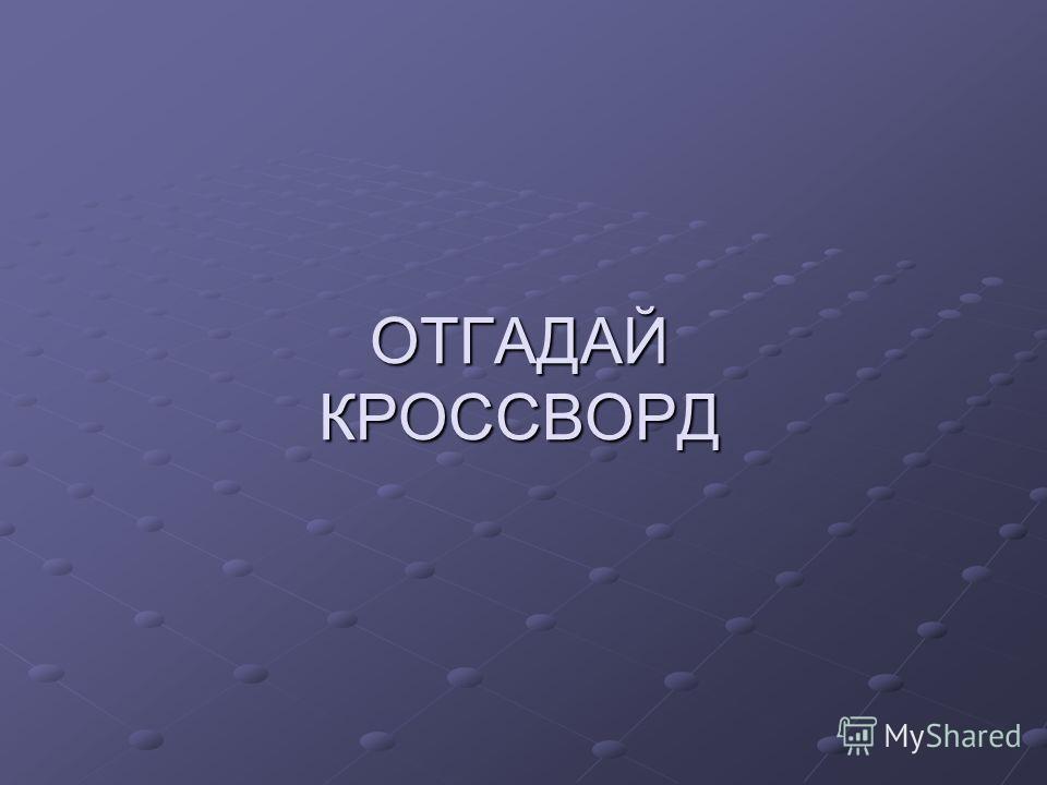 ОТГАДАЙ КРОССВОРД