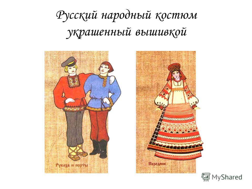 Русский народный костюм украшенный вышивкой