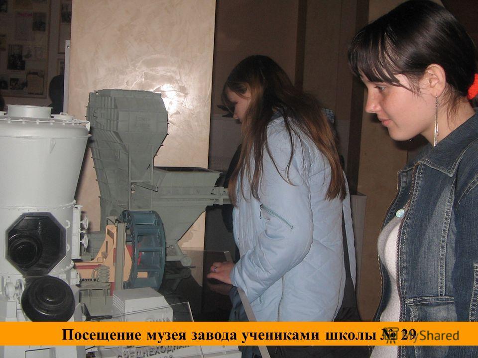 Посещение музея завода учениками школы 29