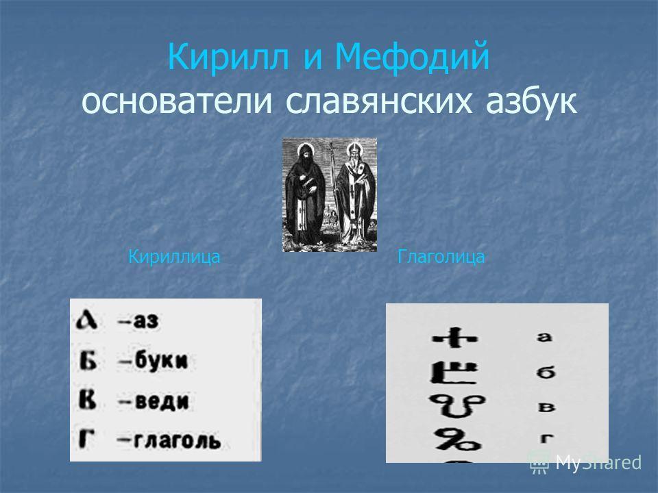 Кирилл и Мефодий основатели славянских азбук Кириллица Глаголица