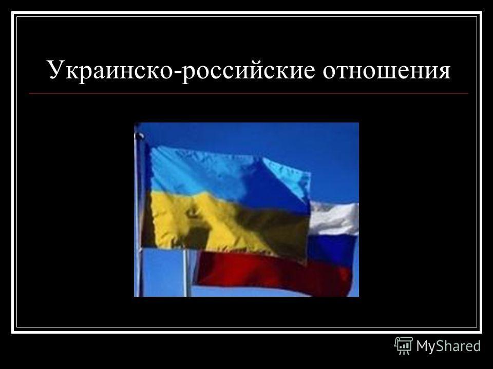 Украинско-российские отношения