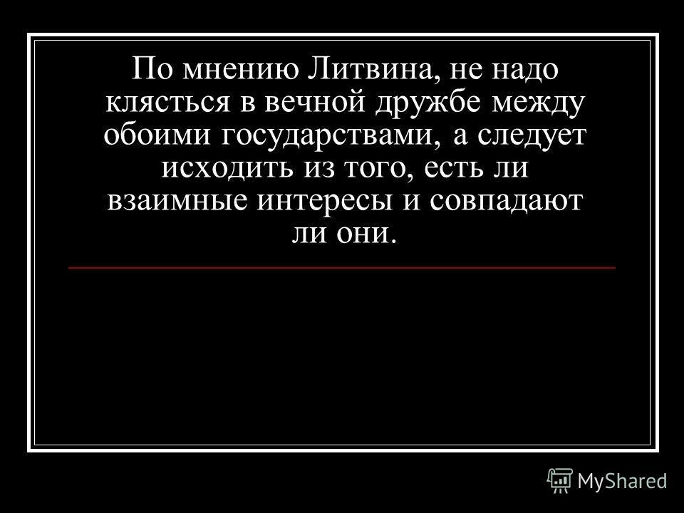 По мнению Литвина, не надо клясться в вечной дружбе между обоими государствами, а следует исходить из того, есть ли взаимные интересы и совпадают ли они.