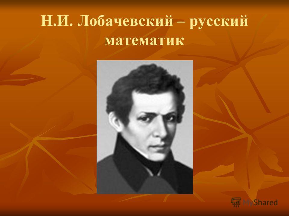 Н.И. Лобачевский – русский математик