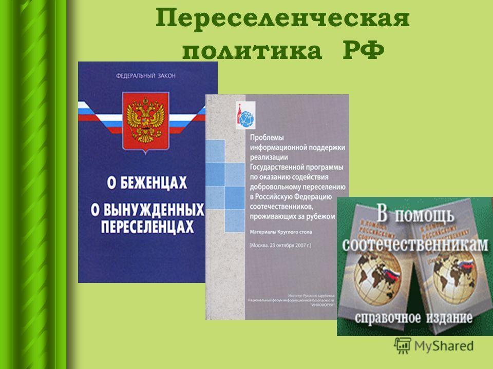Переселенческая политика РФ
