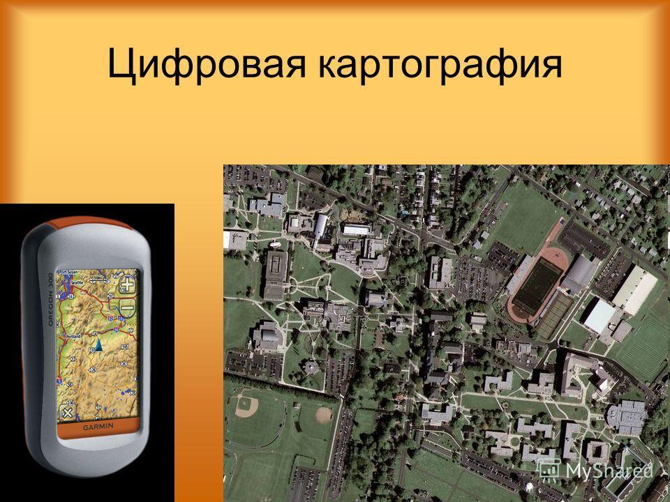 Цифровая картография