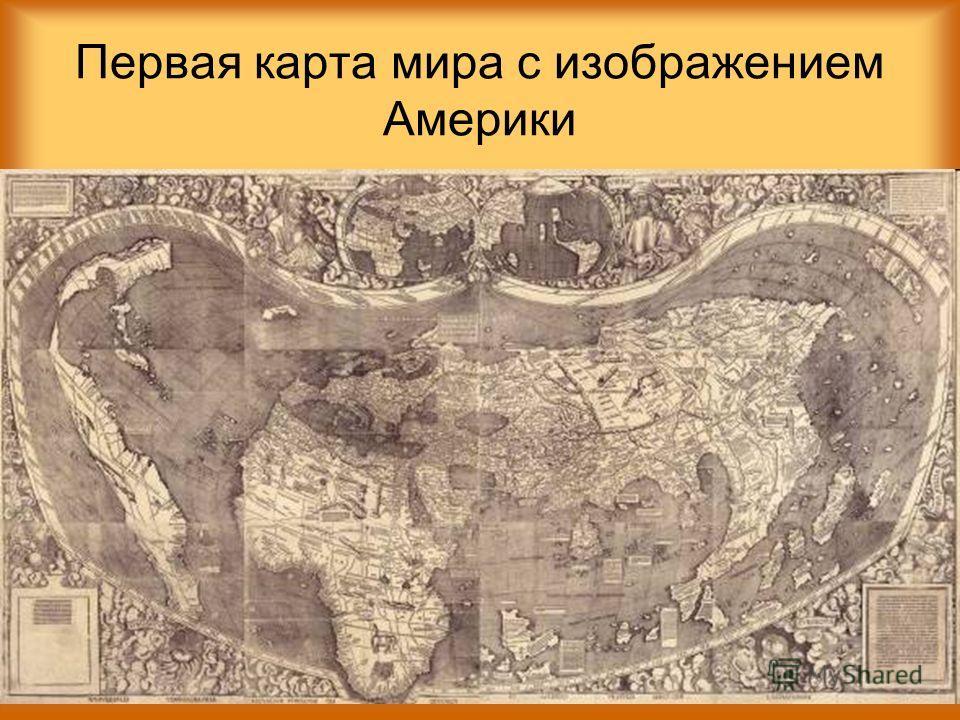 Первая карта мира с изображением Америки