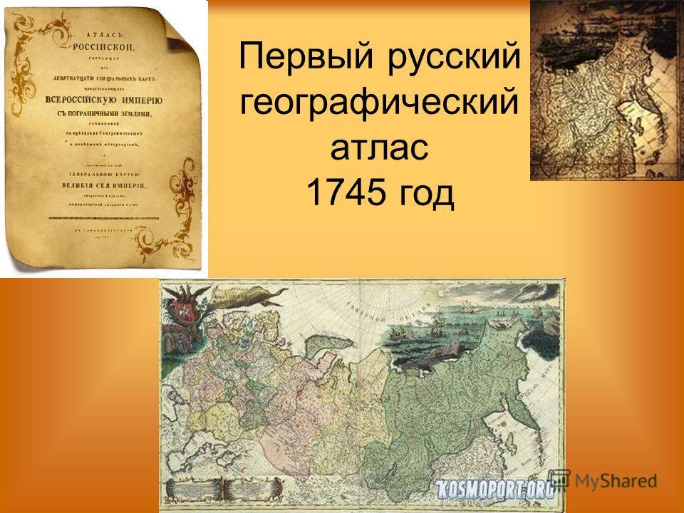 Первый русский географический атлас 1745 год