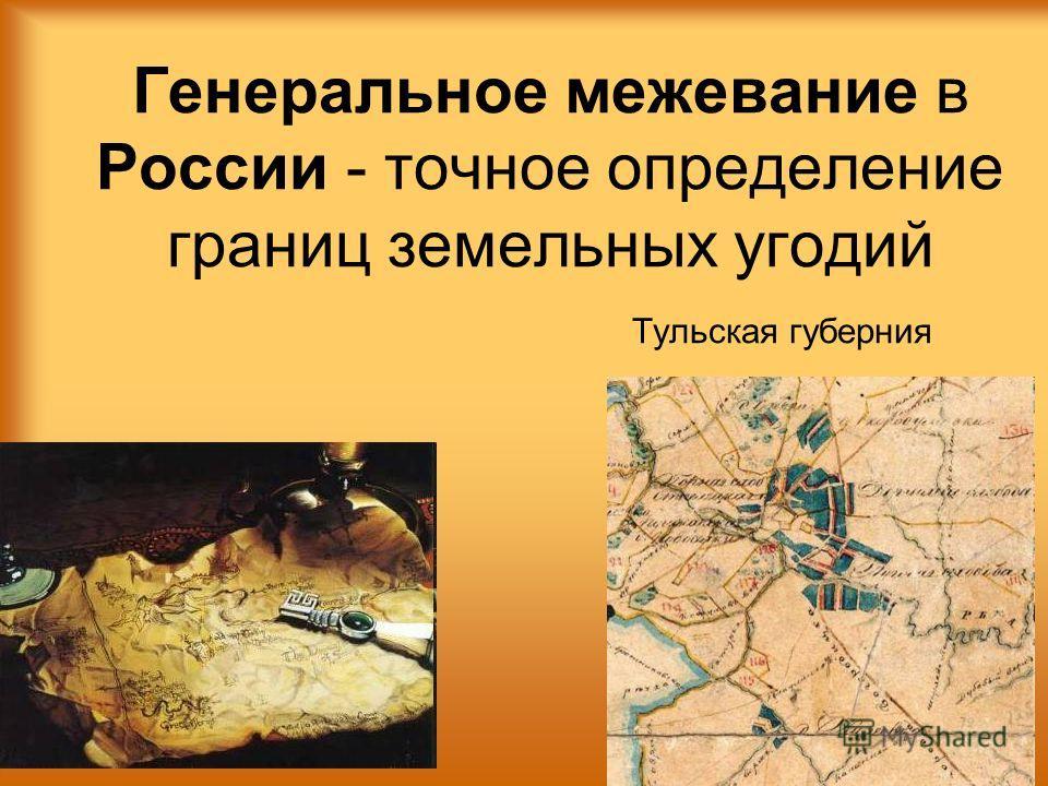 Генеральное межевание в России - точное определение границ земельных угодий Тульская губерния
