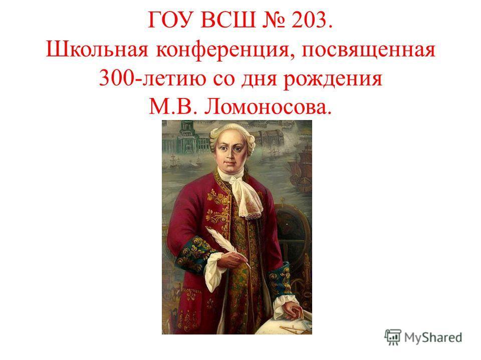 ГОУ ВСШ 203. Школьная конференция, посвященная 300-летию со дня рождения М.В. Ломоносова.