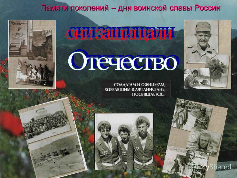 Памяти поколений – дни воинской славы России