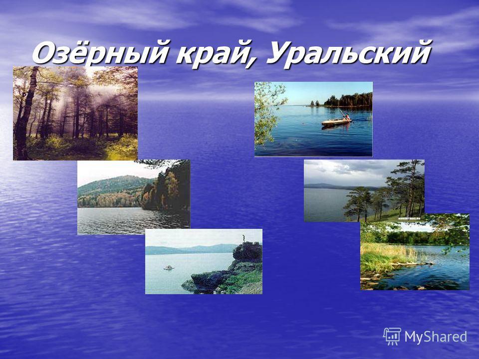 Озёрный край, Уральский