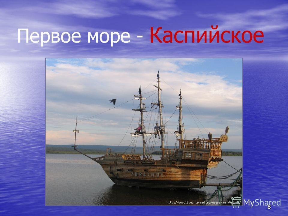 8 Первое море - Каспийское