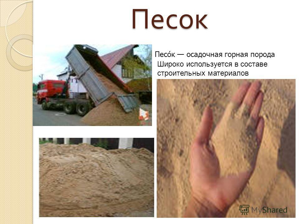 Песок Песо́к осадочная горная порода Широко используется в составе строительных материалов
