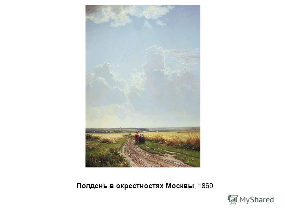Полдень в окрестностях Москвы, 1869