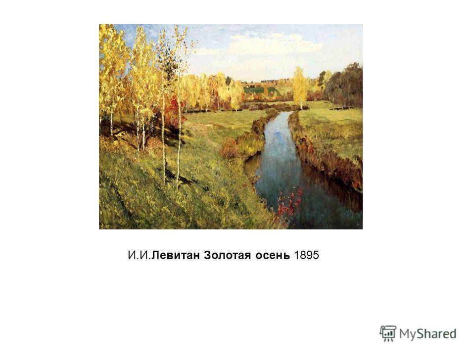 И.И.Левитан Золотая осень 1895