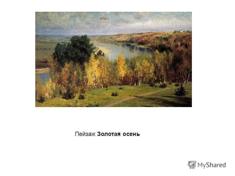Пейзаж Золотая осень