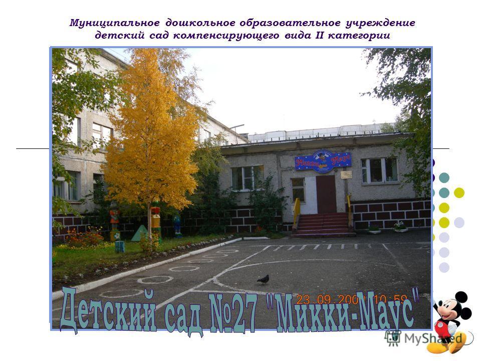 Муниципальное дошкольное образовательное учреждение детский сад компенсирующего вида II категории