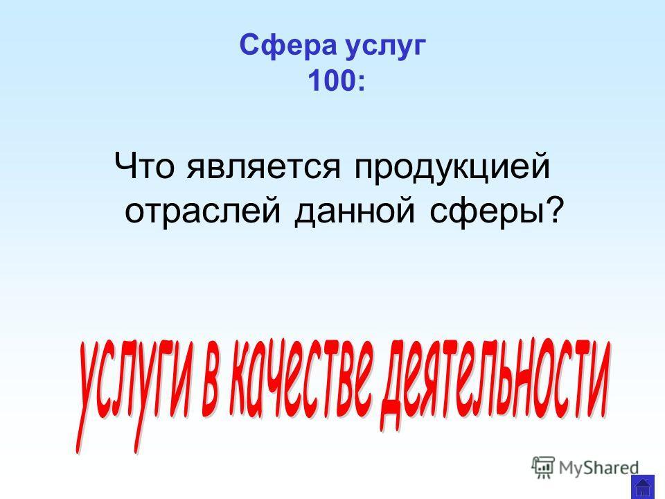 Сфера услуг 100: Что является продукцией отраслей данной сферы?