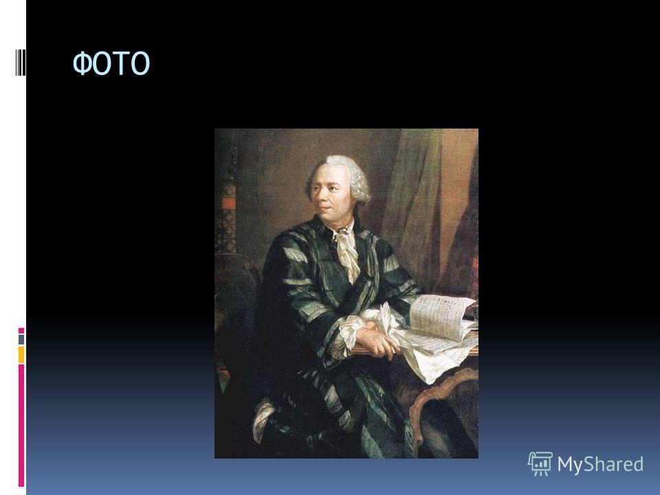 ДАННЫЕ: Дата рождения: 4 апреля 1707(17070415) 4 апреля1707 Место рождения: Базель, Швейцария БазельШвейцария Дата смерти: 7 сентября 1783 7 сентября1783 Место смерти: Санкт-Петербург, Российская империя Санкт-ПетербургРоссийская империя Гражданство: