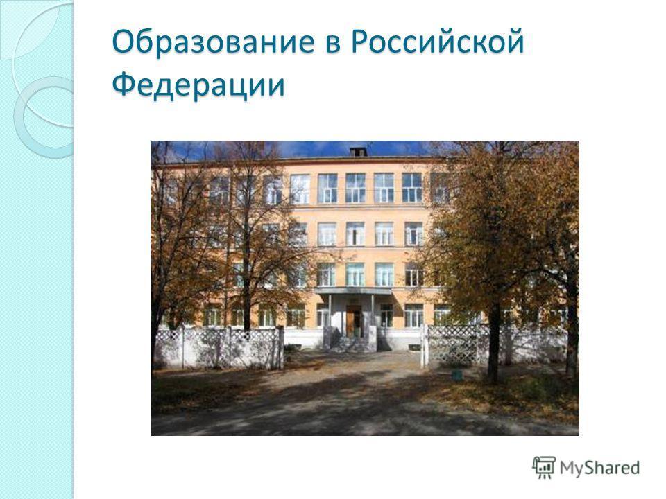 Образование в Российской Федерации