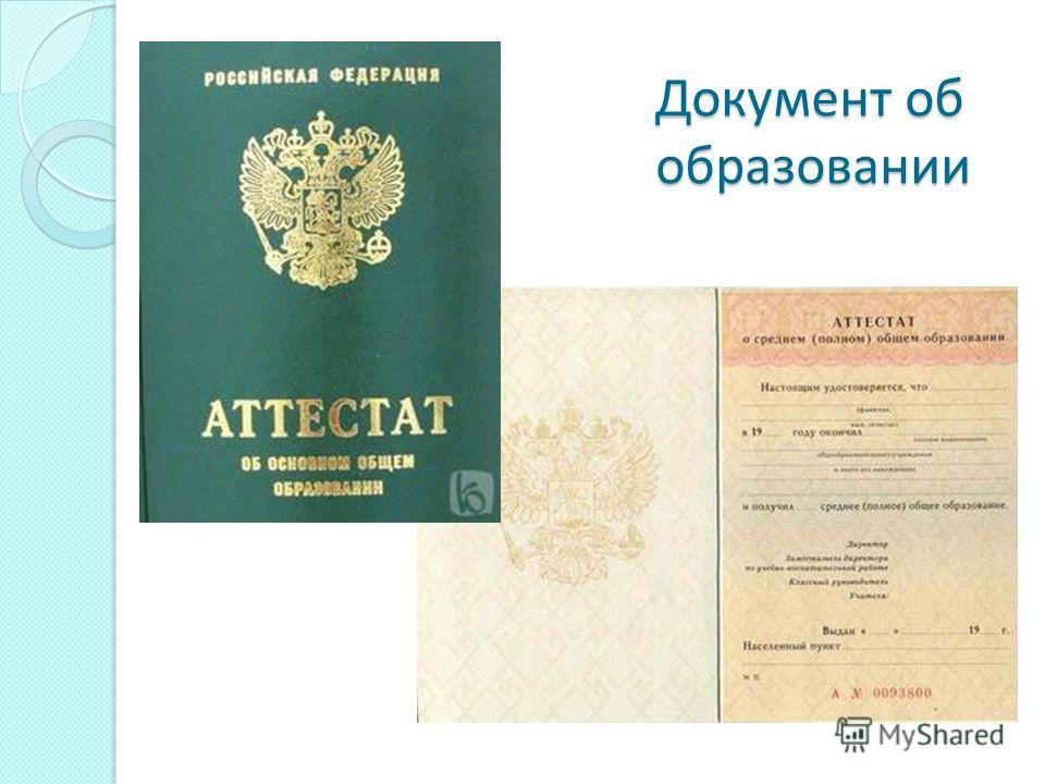 Документ об образовании Документ об образовании