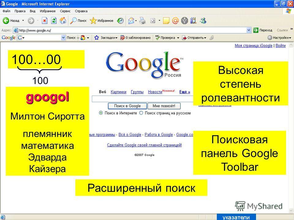 100…00 100 googol Милтон Сиротта племянник математика Эдварда Кайзера Поисковая панель Google Toolbar Высокая степень ролевантности Расширенный поиск указатели