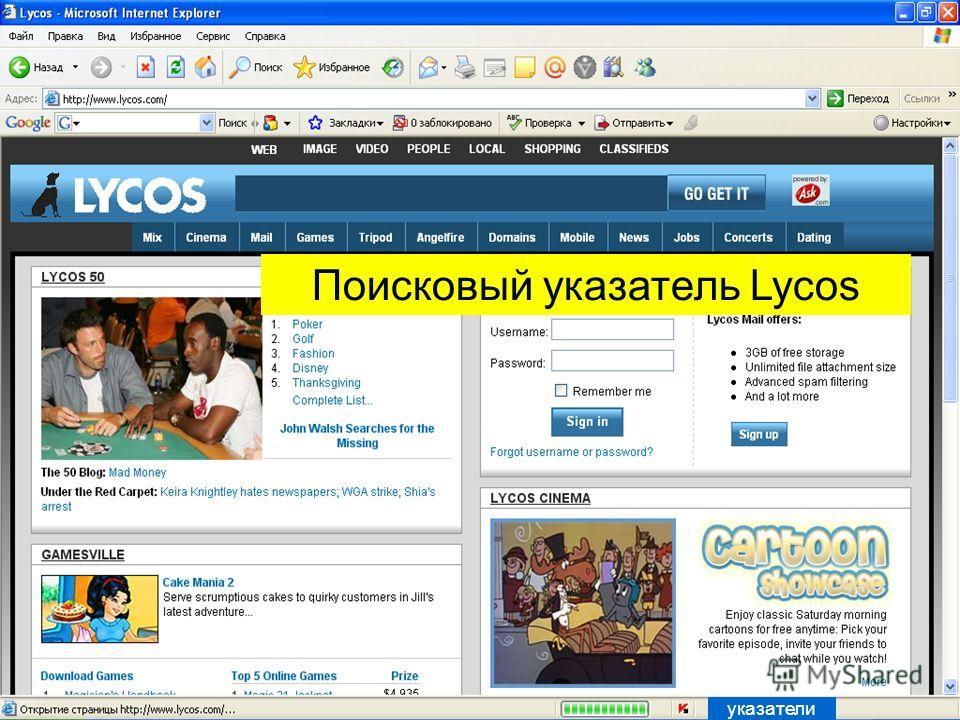 Поисковый указатель Lycos