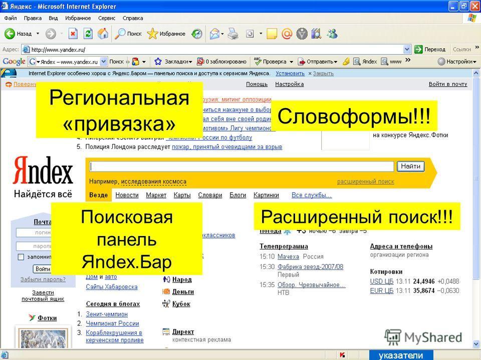 Региональная «привязка» Словоформы!!! Расширенный поиск!!!Поисковая панель Яndex.Бар указатели