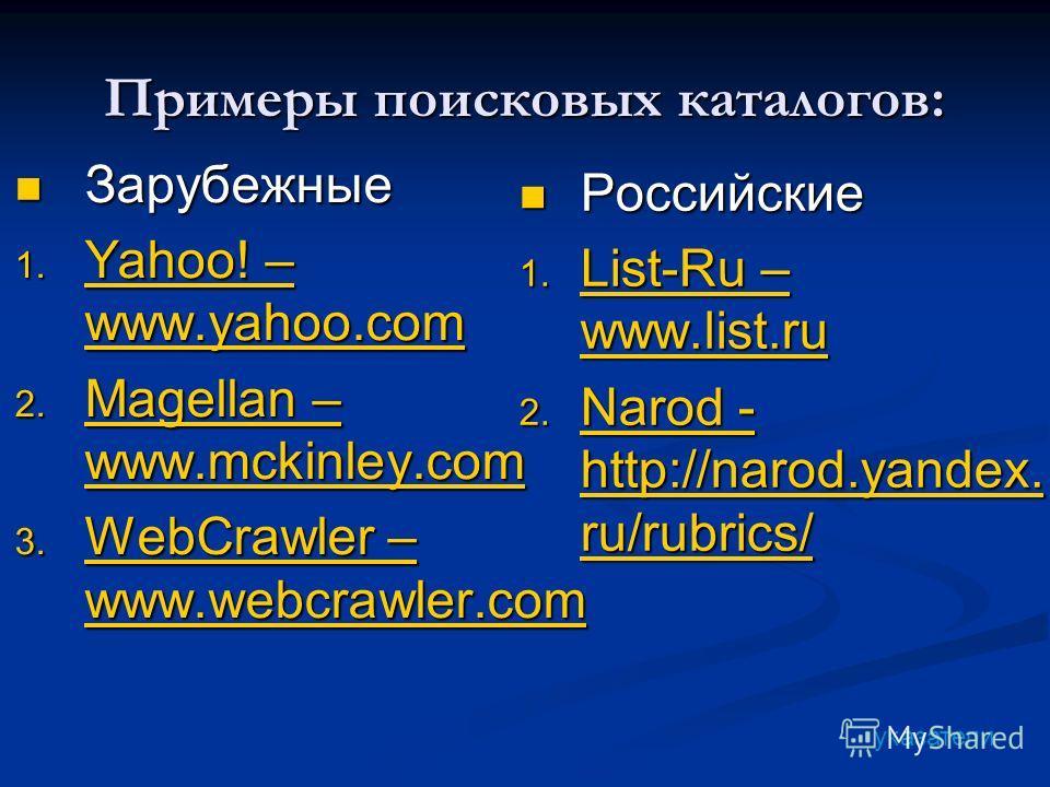 Примеры поисковых каталогов: Зарубежные Зарубежные 1. Yahoo! – www.yahoo.com Yahoo! – www.yahoo.com Yahoo! – www.yahoo.com 2. Magellan – www.mckinley.com Magellan – www.mckinley.com Magellan – www.mckinley.com 3. WebCrawler – www.webcrawler.com WebCr