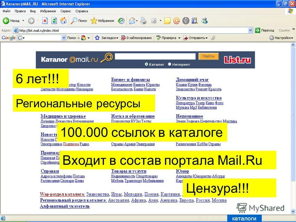 6 лет!!! Входит в состав портала Mail.Ru 100.000 ссылок в каталоге Цензура!!! Региональные ресурсы каталоги