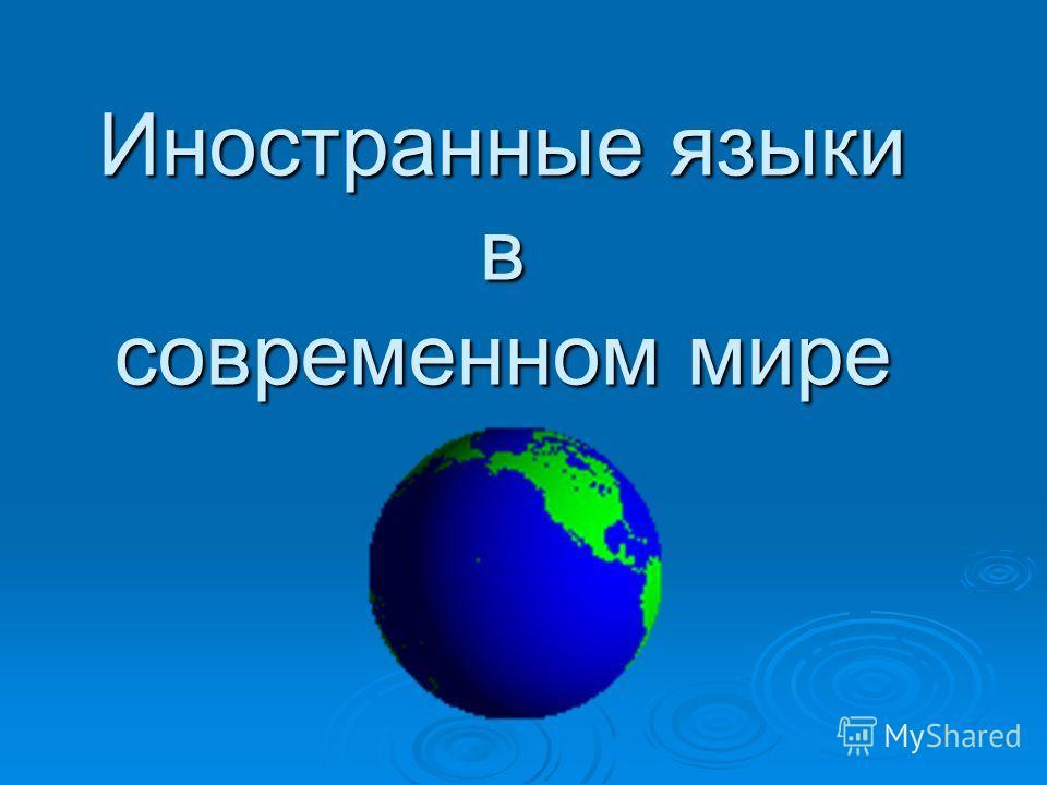 Иностранные языки в современном мире