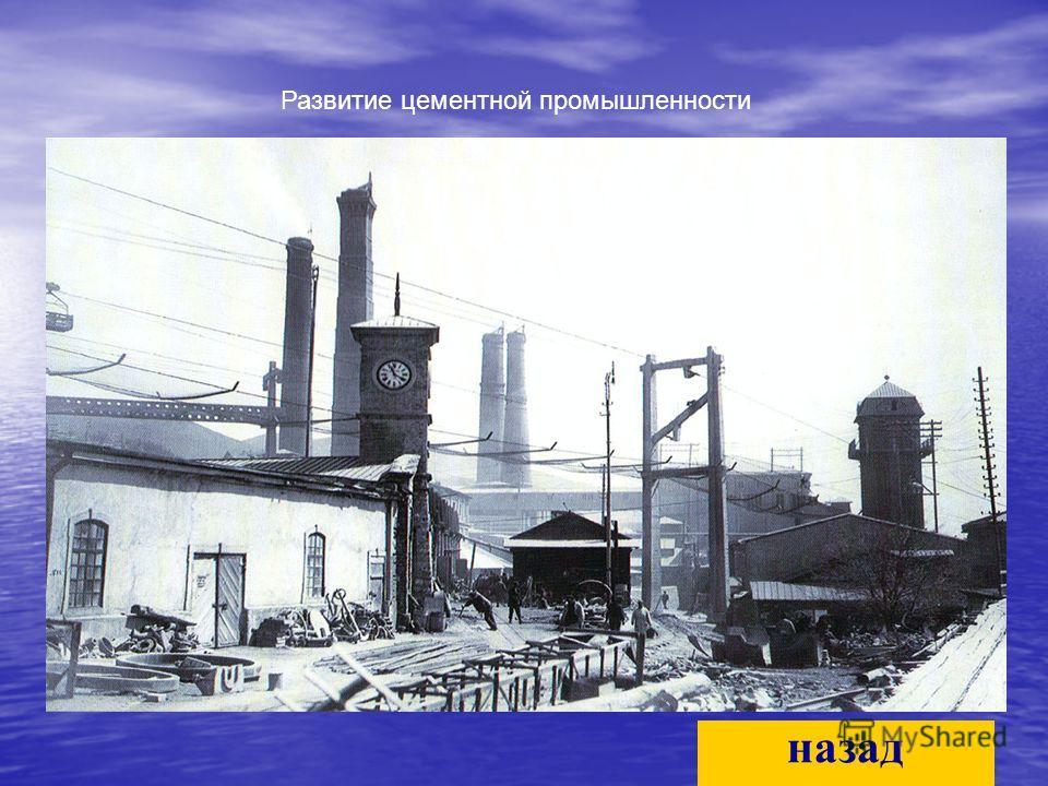Развитие цементной промышленности назад