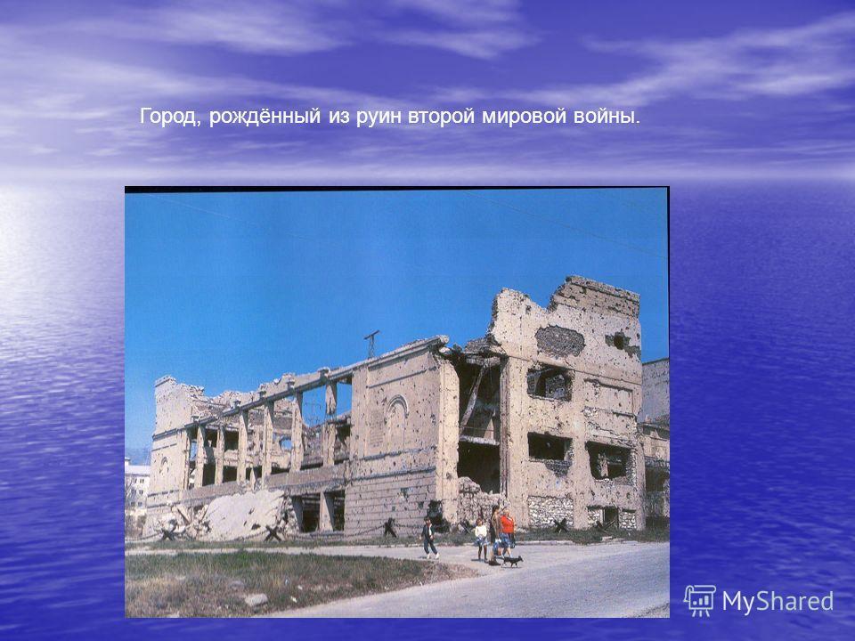 Город, рождённый из руин второй мировой войны.