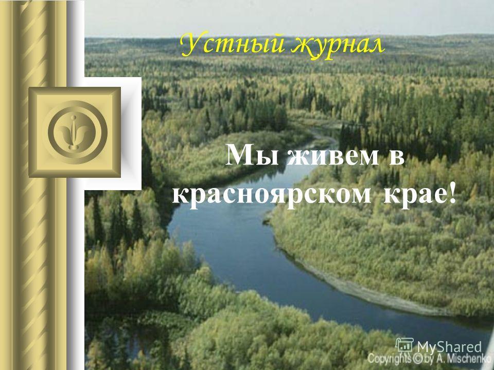Мы живем в красноярском крае! Устный журнал