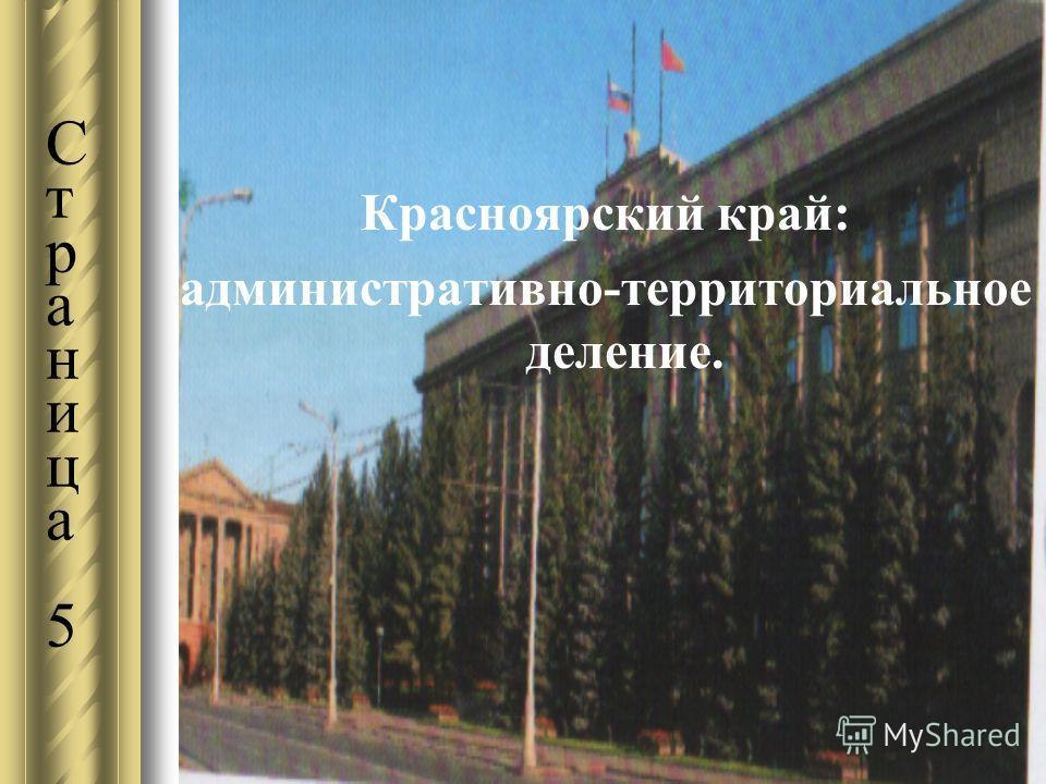 Красноярский край: административно-территориальное деление. Страница 5Страница 5