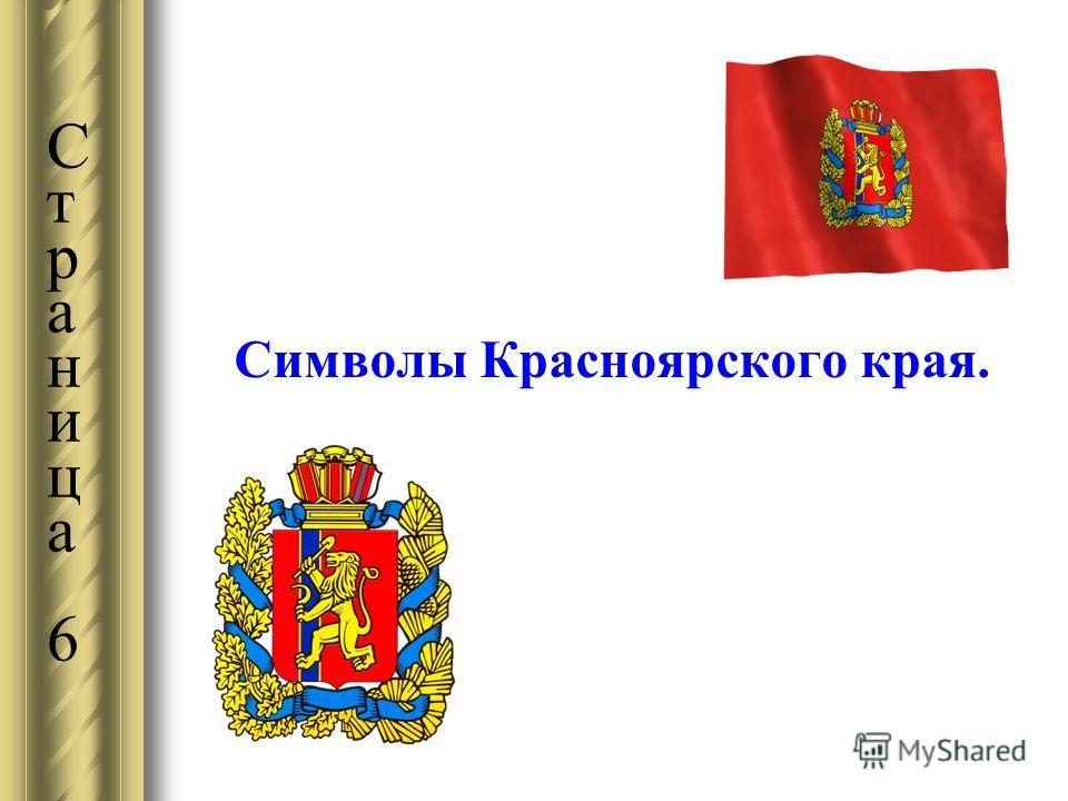 Символы Красноярского края. Страница 6Страница 6