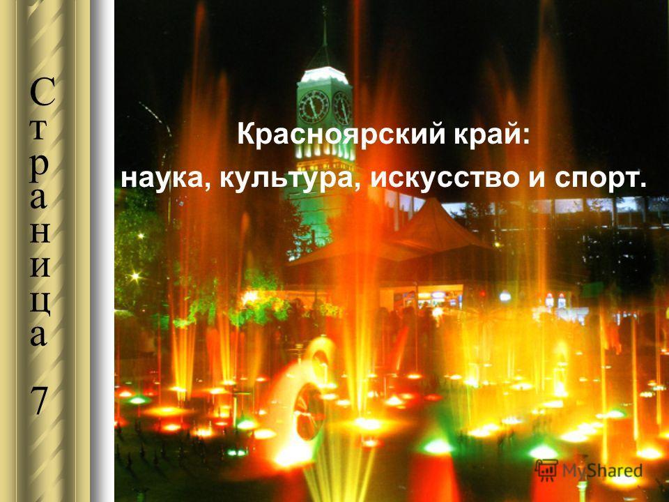 Красноярский край: наука, культура, искусство и спорт. Страница 7Страница 7