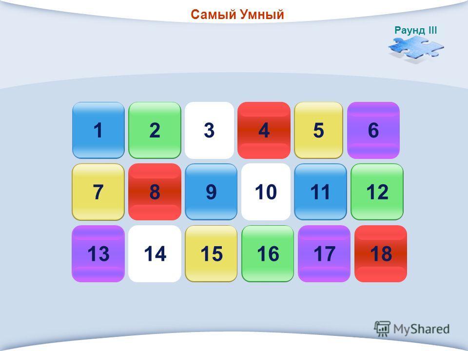 Самый Умный Раунд III 12546 9 16 7 1112 1518 8 8 1317 3 14 10