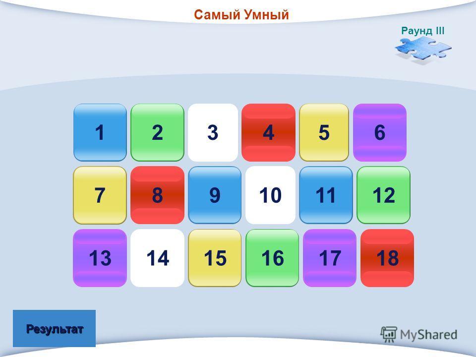Самый Умный Раунд III 12546 9 16 7 1112 1518 8 8 1317 3 14 10 Результат