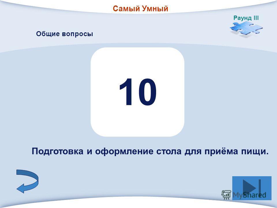 Самый Умный Раунд III 10 Общие вопросы Подготовка и оформление стола для приёма пищи.