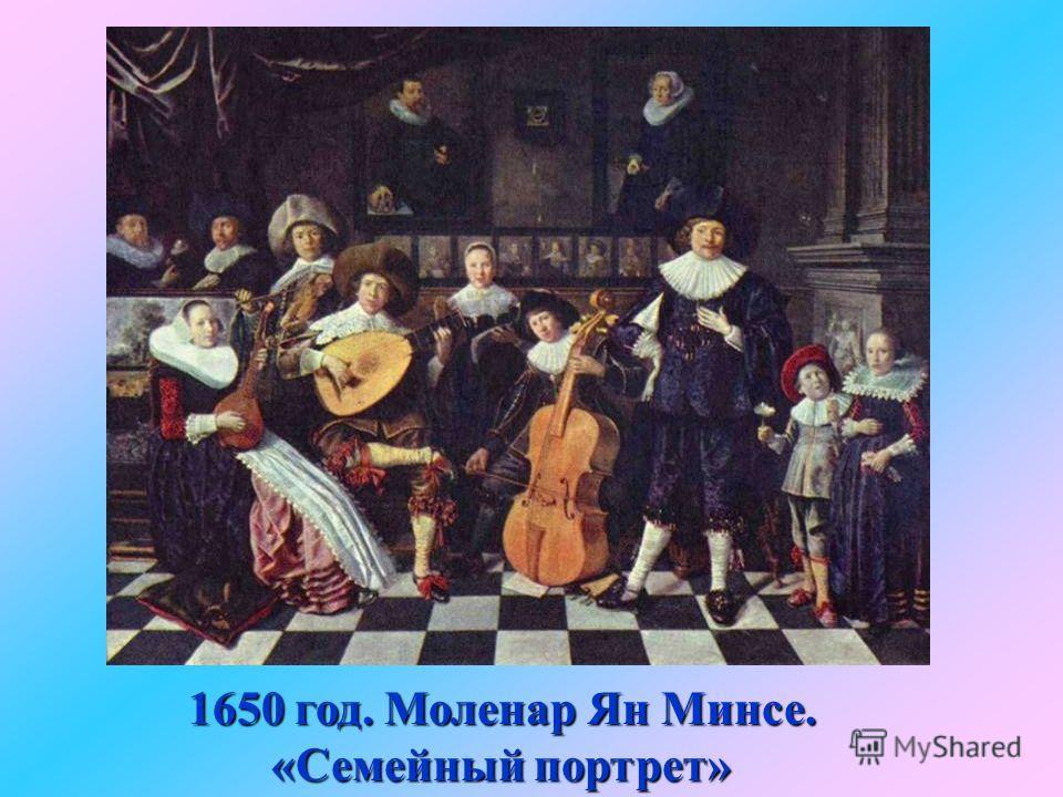 1650 год. Моленар Ян Минсе. «Семейный портрет» «Семейный портрет»