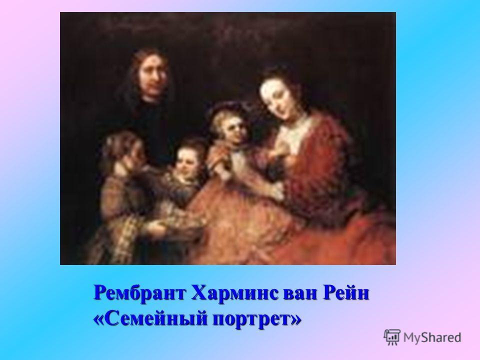 Рембрант Харминс ван Рейн «Семейный портрет»