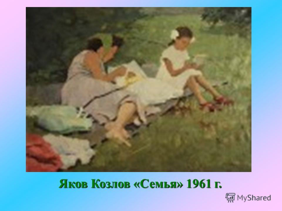 Яков Козлов «Семья» 1961 г.