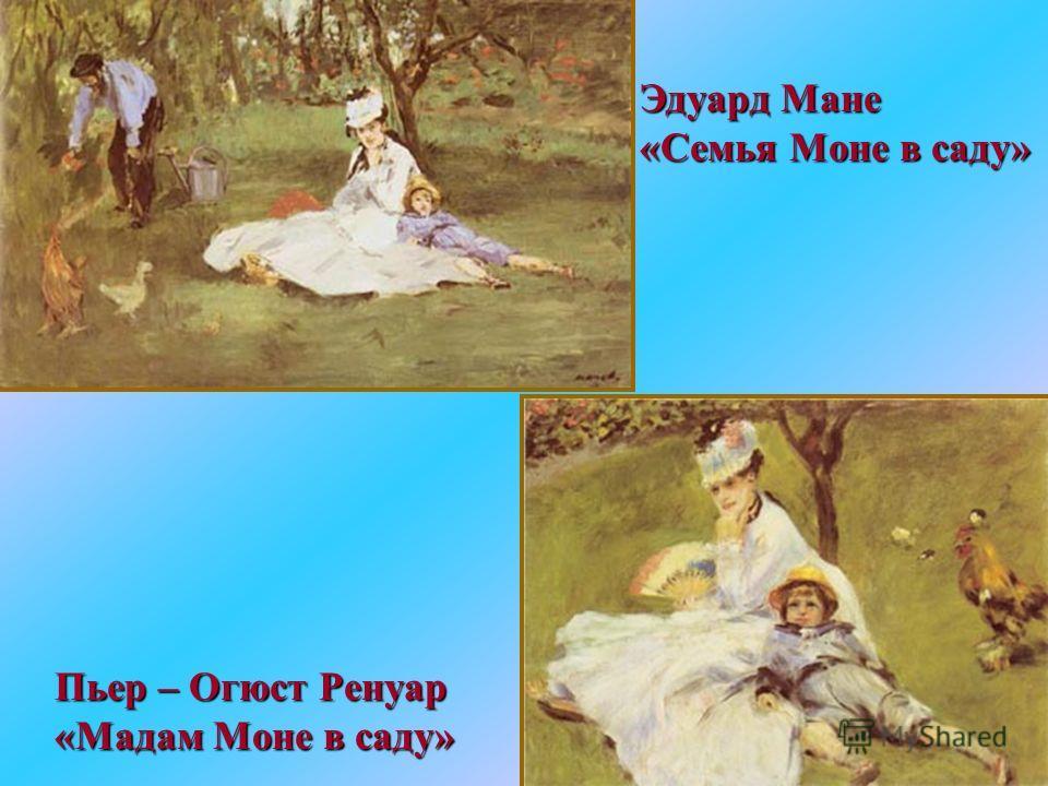 Эдуард Мане «Семья Моне в саду» Пьер – Огюст Ренуар «Мадам Моне в саду»