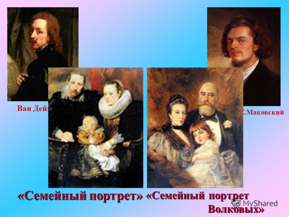 «Семейный портрет Волковых» Волковых» «Семейный портрет» К.Маковский Ван Дейк