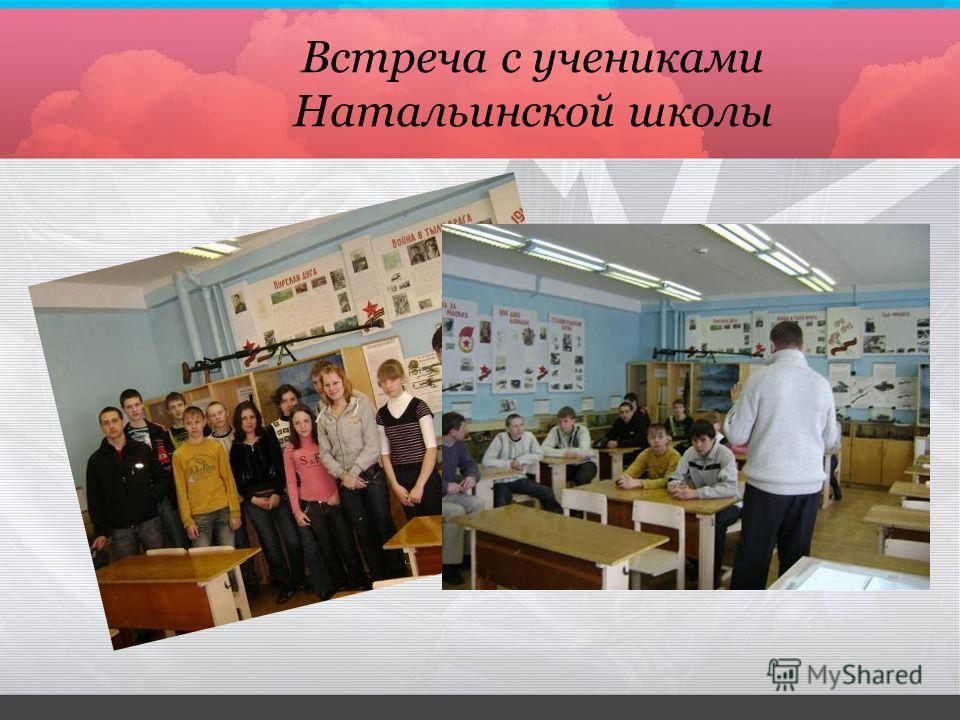 Встреча с учениками Натальинской школы