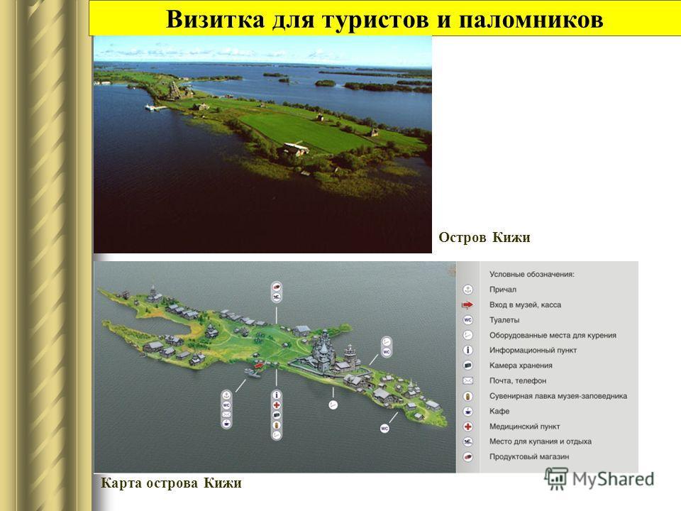 Визитка для туристов и паломников Остров Кижи Карта острова Кижи