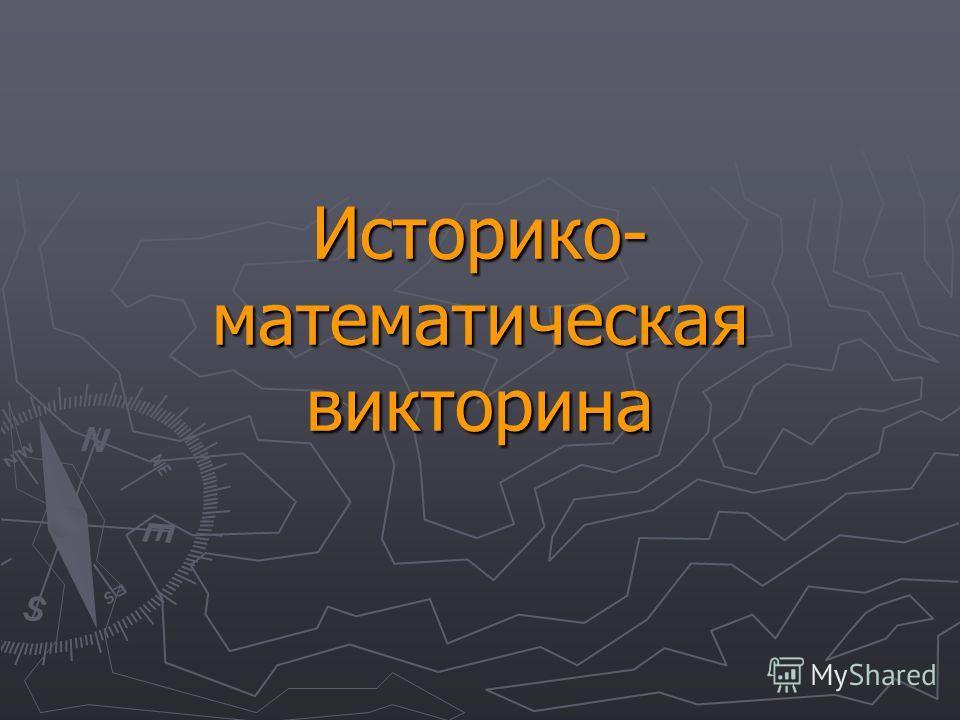 Историко- математическая викторина