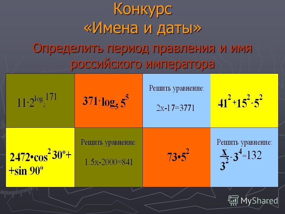 Конкурс «Имена и даты» Определить период правления и имя российского императора